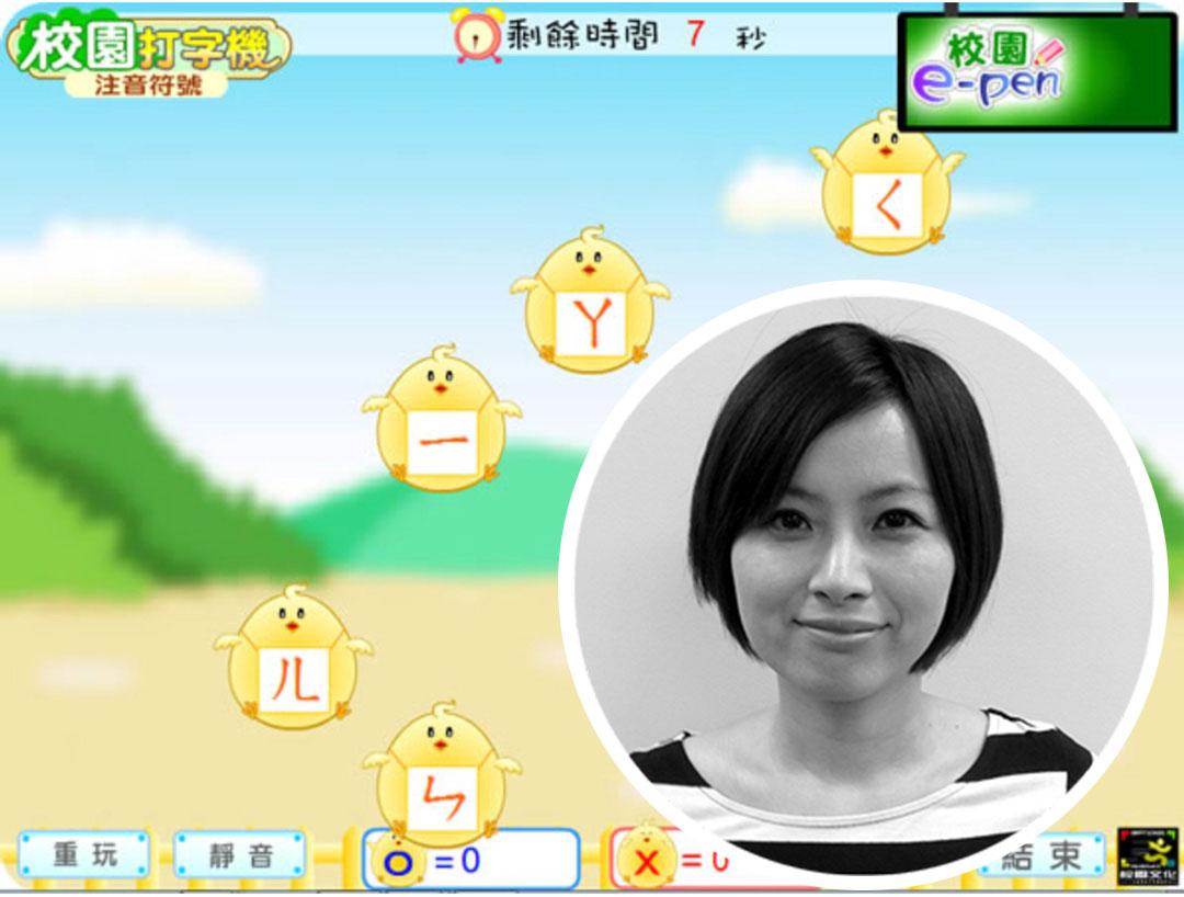 Zhuyin game